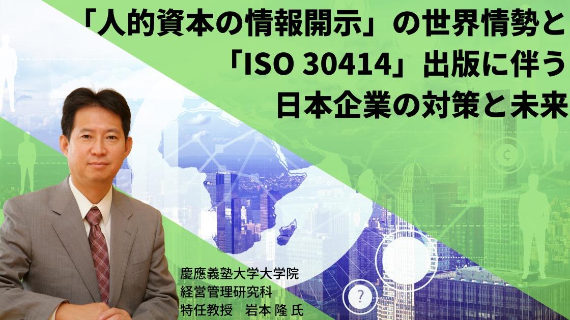 「人的資本の情報開示」 の世界情勢と 「ISO 30414」出版に伴う 日本企業の対策と未来