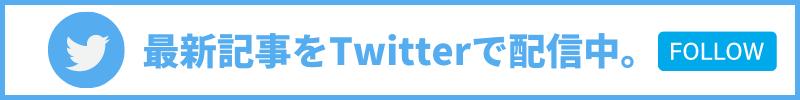 画像に alt 属性が指定されていません。ファイル名: 最新記事をTwitterで配信中。.png